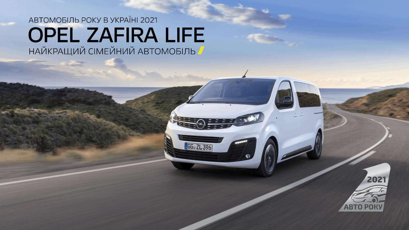 Opel Zafira Life, зовнішній вигляд